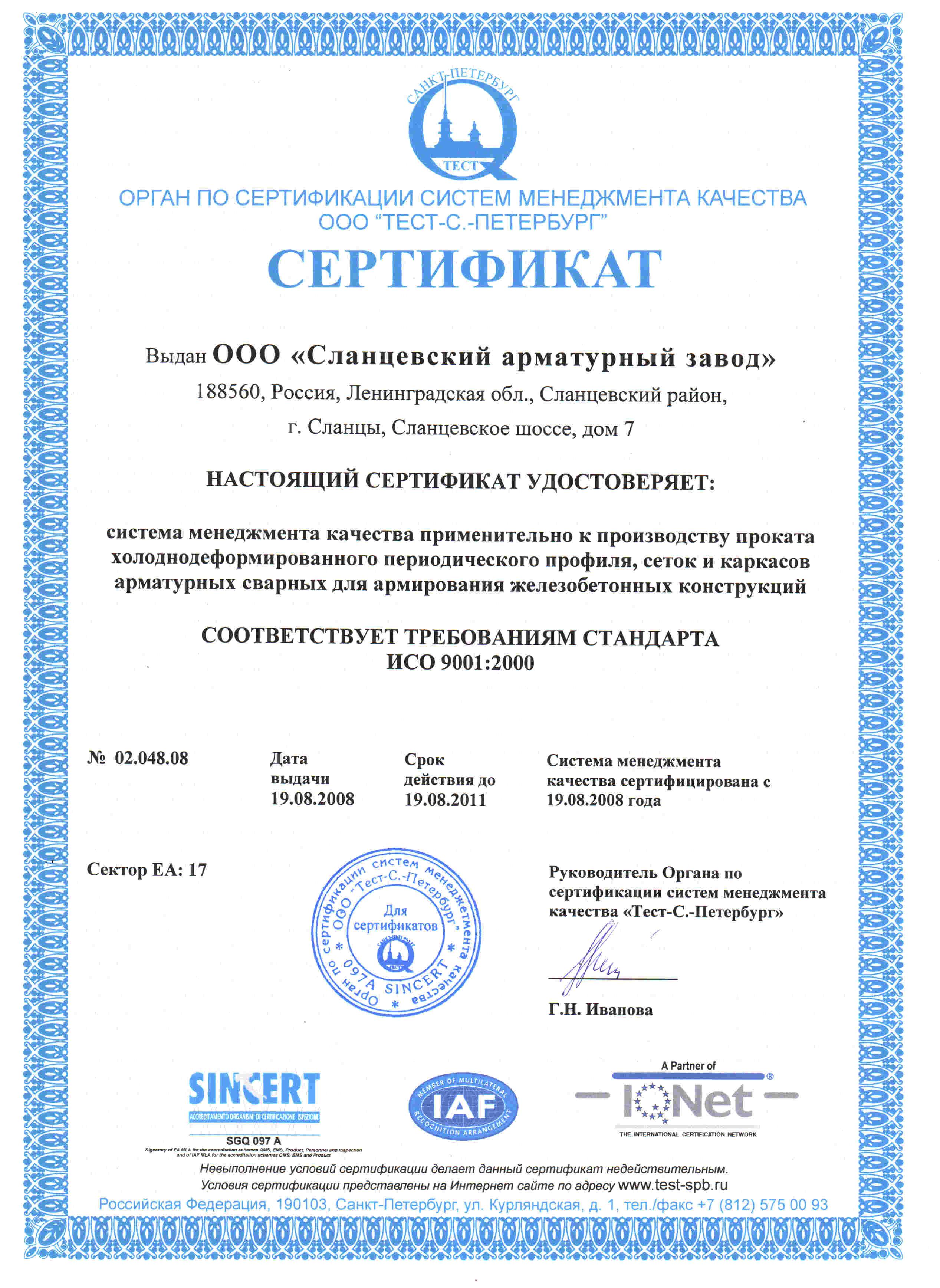 сертификат: